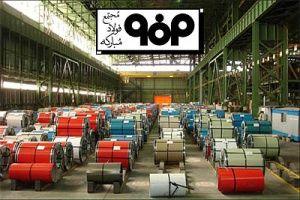 رشد 42 درصدی عرضه محصولات فولاد مبارکه اصفهان