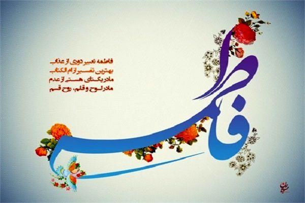 مساجد تهران غرق نور و عطر فاطمه (ع) می شوند
