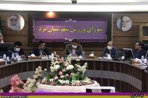 معرفی یزد به عنوان برترین شهر بدون ساحل ورزش ساحلی در دستور کار