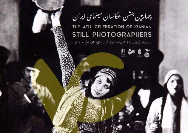 نامزدهای چهارمین جشن عکاسان سینمای ایران اعلام شدند