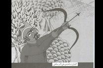 انیمیشن های علی اکبر صادقی در موزه به نمایش در آمد + تصاویر