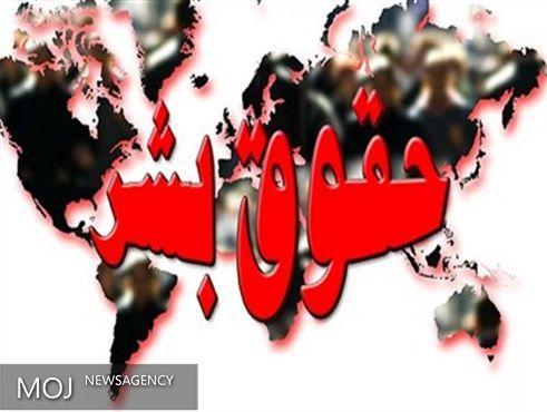 توافق هسته ای الگویی برای مذاکرات حقوق بشری / هدف مذاکرات حقوق بشری رفع تحریم هاست