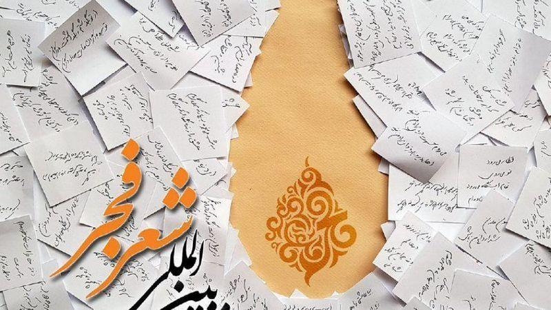 اختتامیه جشنواره بینالمللی شعر فجر امروز برگزار میشود