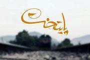 ساخت سری جدید پایتخت برای نوروز 99