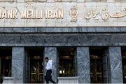 توضیح بانک ملی ایران درباره حذف پست مسابقه اینستاگرامی عید تا عید