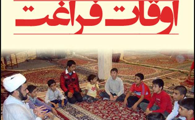 شرکت2000نفر درطرح اوقات فراغت بقاع متبرکه اصفهان