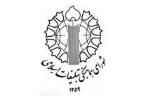 تجدید میثاق مسوولان شورای هماهنگی تبلیغات اسلامی با آرمانهای امام راحل