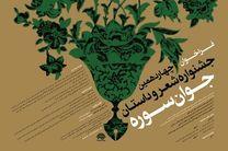 راهیافتگان بخش شعر نو چهاردهمین جشنواره جوان سوره معرفی شدند