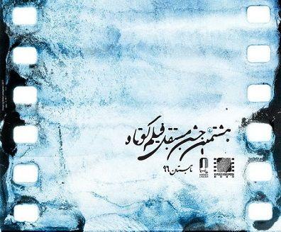فیلمهای راه یافته به جشن مستقل فیلم کوتاه مشخص شد