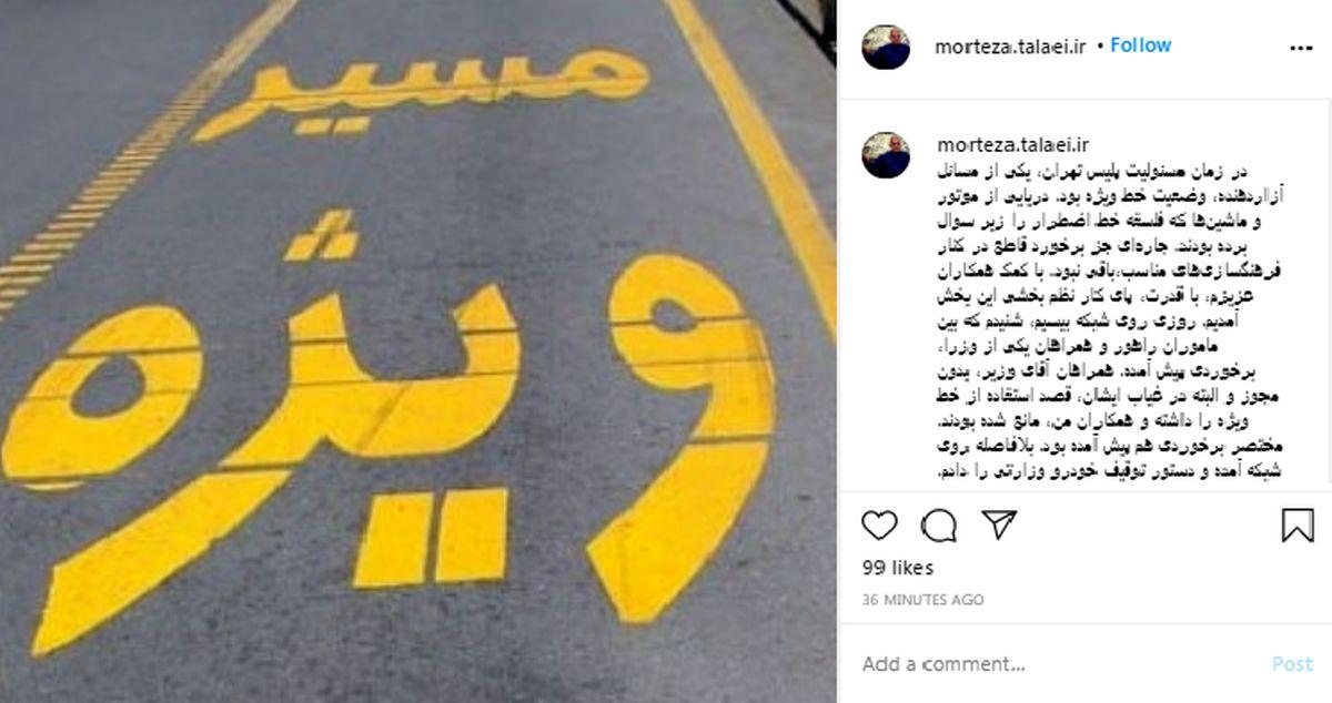 واکنش سردار طلایی به برخورد یک نماینده مجلس با پلیس راهور ناجا