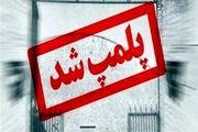 59 واحد صنفی پوشاک متخلف در اصفهان پلمب شد