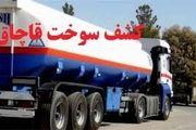 کشف 128 هزار لیتر سوخت قاچاق از 4 خودرو در اصفهان