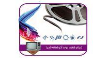 فیلم های سینمایی و تلویزیونی شبکه های سیما در آخر هفته مشخص شد