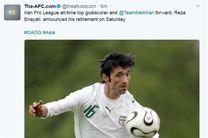 بازتاب خداحافظی عنایتی در AFC