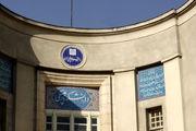 ثبتنام پذیرش دانشجوی پزشکی از مقطع کارشناسی دانشگاه تهران آغاز شد