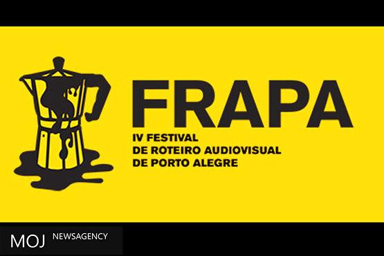 فیلم کوتاه «روشویی» در برزیل رقابت میکند