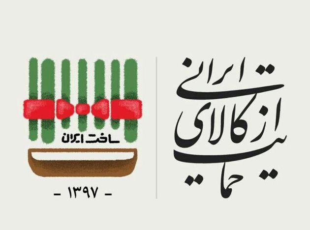 حمایت از کالای ایرانی نباید تنها در حد شعار باشد