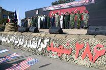 بزرگترین صبحگاه فرهنگی ، رزمی در شرکت ذوب آهن اصفهان برگزار شد