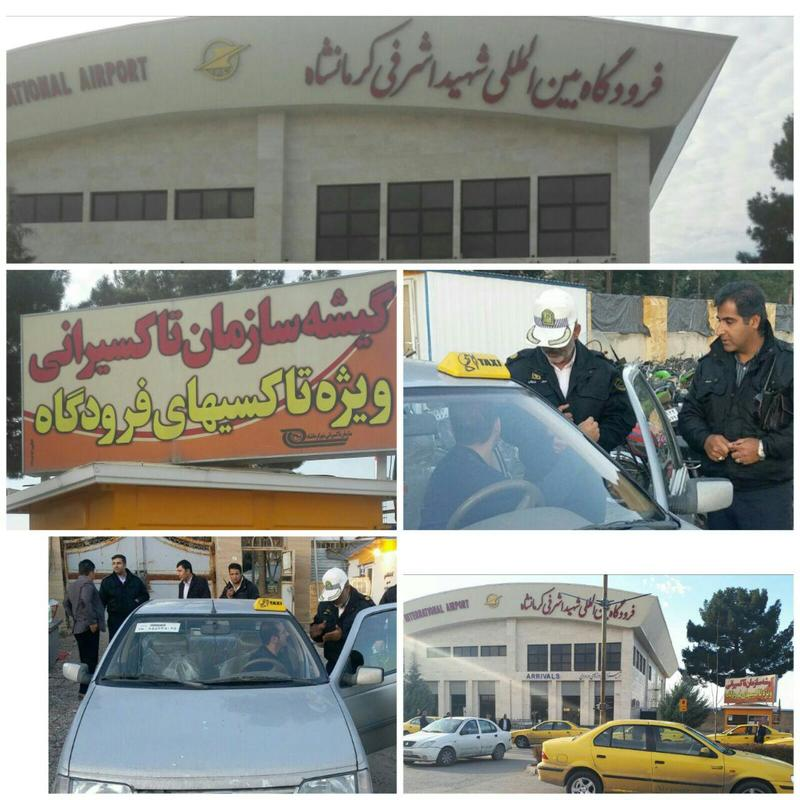 با مسافربرهای شخصی در فرودگاه کرمانشاه برخورد میشود