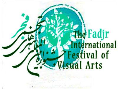 جشنواره دهم تجسمی فجر در تهران برگزار می شود