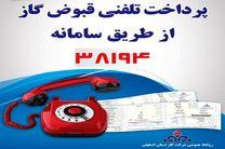 امکان پرداخت تلفنی صورتحساب گاز از طریق تلفن گویای 38194