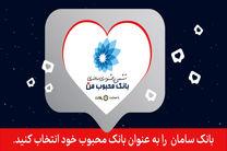 از بانک سامان در جشنواره بانک محبوب من حمایت کنید