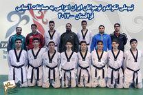 نوجوانان ایران قهرمان آسیا شدند