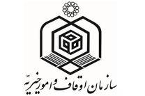موکب اوقاف از هفتم آبان در کاظمین به زائران اربعین خدمات رسانی می کند
