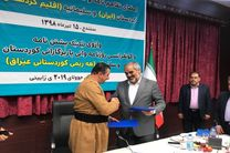 جانمایی و احداث شهرک صنعتی جهت ارتباط مطلوبتر با اقلیم کردستان عراق