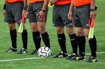 داوران هفته هشتم لیگ برتر بیستم فوتبال ایران مشخص شدند