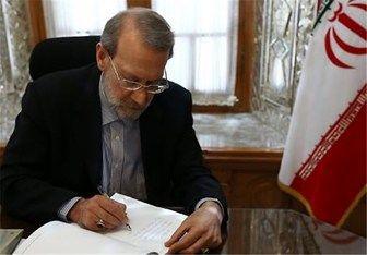 لاریجانی قانون بودجه 96 را به روحانی ابلاغ کرد