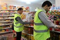 اجرای طرح نظارت بر بازار ویژه ماه مبارک رمضان در آذربایجان شرقی