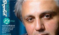 انتشار دنیای تصویر با ادای احترام هنرمندان به علی معلم