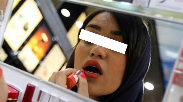 سن مصرف لوازم آرایشی در ایران به ۱۴ سال کاهش یافته است