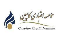 رفع مسدودیت حسابهای کاسپین  با اختصاص خط اعتباری  بانک مرکزی