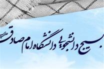 بسیج دانشگاه امام صادق در خصوص حوادثتروریستی پاریس و اجلاس منافقین در فرانسه بیانیه داد