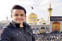 شفا گرفتن مجری تلویزیون در مشهد مقدس