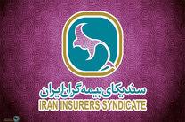 تصویب دستورالعمل موضوع تبصره «یک» ماده (۱۲) اساسنامه سندیکای بیمه گران ایران