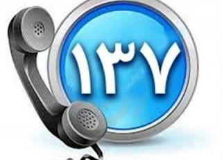 ثبت بیش از ۵۰۰ پیام در سامانه ۱۳۷