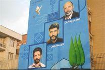 اجرای 16 طرح زیبا سازی با موضوع شهیدان در اصفهان