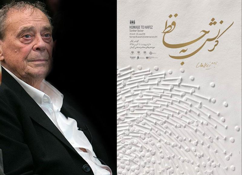 نمایش آثار نقاشان ایرانی همراه آثار گونتر اوکر در کرمان/ آثاری با الهام از غزلیات حافظ