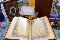 ثبت درخواست صدور مجوز مؤسسات فرهنگی قرآنی آغاز شد