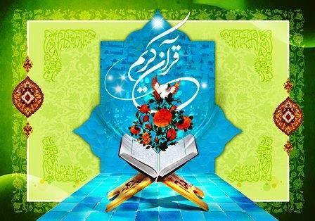 چهل و یکمین دوره مسابقات قرآنی در اصفهان برگزار می شود