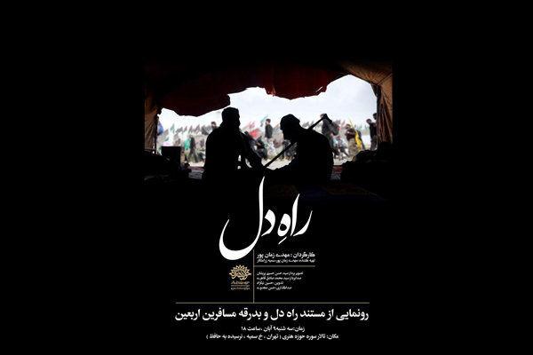رونمایی از مستند راه دل و بدرقه مسافران پیاده روی اربعین حسینی