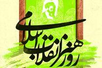 اعلام برنامههای هفته هنر انقلاب اسلامی در مازندران