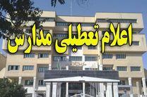 مدارس آذربایجان غربی شنبه تعطیل است
