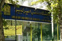 دانشگاه صنعتی شریف به دانشگاه سبز تبدیل میشود