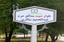 درخشش نام شهید مدافع حرم بر بلواری در منطقه ویژه خلیج فارس