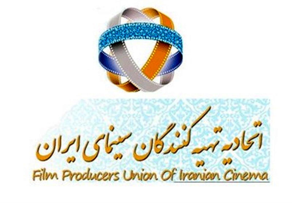 اتحادیه تهیه کنندگان سینمای ایران به جشنواره جهانی فجر تبریک گفت