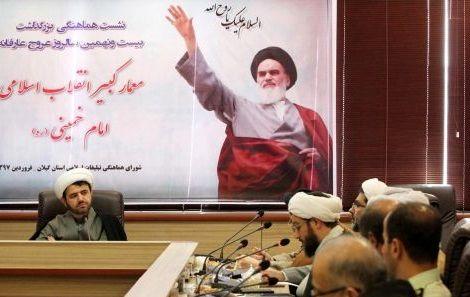 نهضت اسلامی امام خمینی(ره) تحلیلگران بزرگ جهان را عاجز کرد